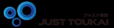 ジャスト東海 株式会社